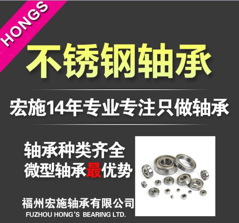 Stainless Steel Bearing - SMR148ZZ/B3.5-8*14*3.5
