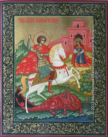 St. George the Victorious - null