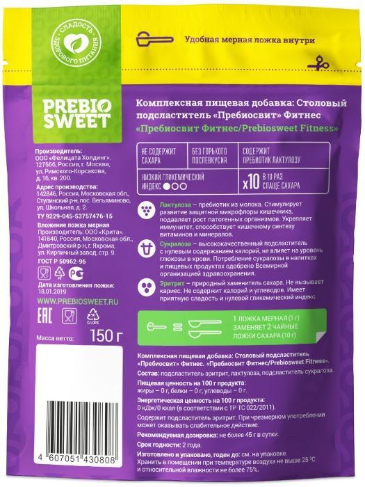 Table sweetener - Prebiosweet Fitness Functional Sugar Substitute. Zero Calories.