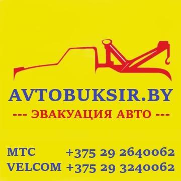 Эвакуатор, автопомощь, перевозка автомобилей - Эвакуация автомобилей, автопомощь на дороге. Эвакуатор с полной погрузкой