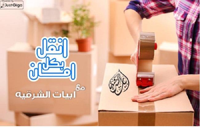 شركة تخزين عفش بالجبيل https://www.abyathh.com/