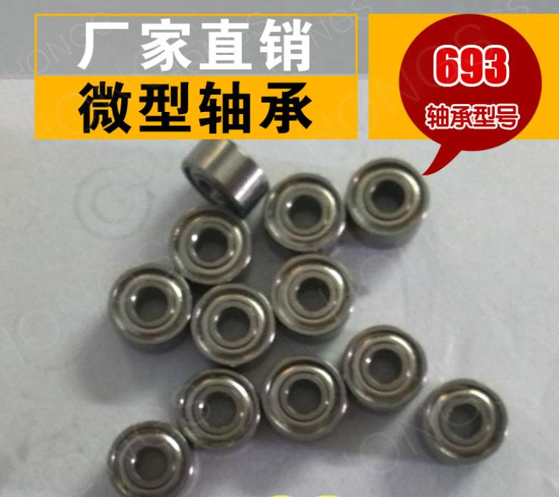 Precision Equipment Series Bearing - 693ZZ-3*8*4