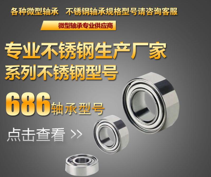 Stainless Steel Bearing - SMR148ZZ/B3.5-8*14*3.5