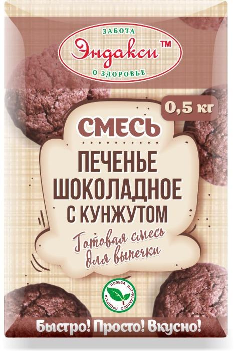 """Dry mix for cookies """"Chocolate biscuits with sesame seeds"""" - Dry mix for cookies """"Chocolate biscuits with sesame seeds"""""""