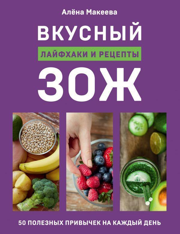 Вкусный ЗОЖ. 50 полезных привычек на каждый день.... - Хлеб&Соль