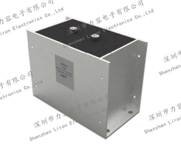 Liron FAC series AC filter capacitor square shape aluminum shell film capacitor - FILM CAPACITOR