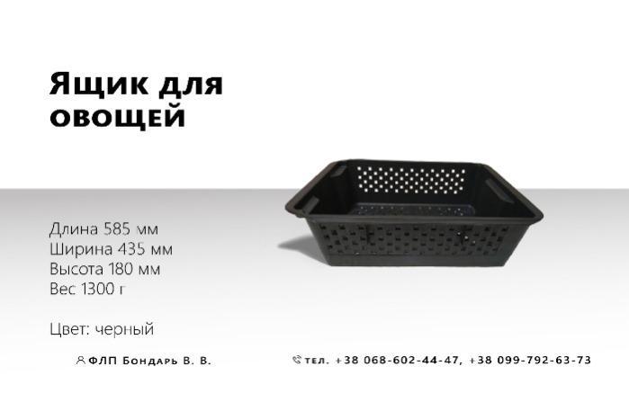 Ящик чёрный овощной перфорированный -