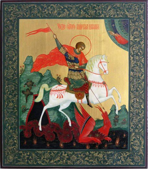 Saint George The Victorious - null