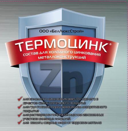 ТЕРМОЦИНК® - цинкование,защита от коррозии,цинк
