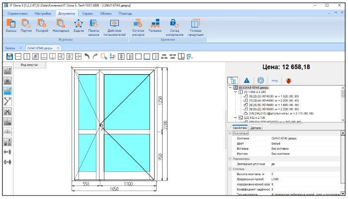 Программное обеспечение - Модуль «Расчёт конструкций» - расчёт стоимости заказа