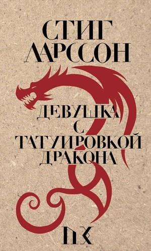 "Stig Larsson, ""The Girl with the Dragon Tattoo"" - Eksmo, 2019"