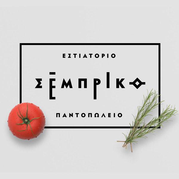 Εστιατόριο–Παντοπωλείο ΣΕΜΠΡΙΚΟ - Λογότυπο, Οπτική ταυτότητα, Έντυπο, Τυπογραφικός Σχεδιασμός