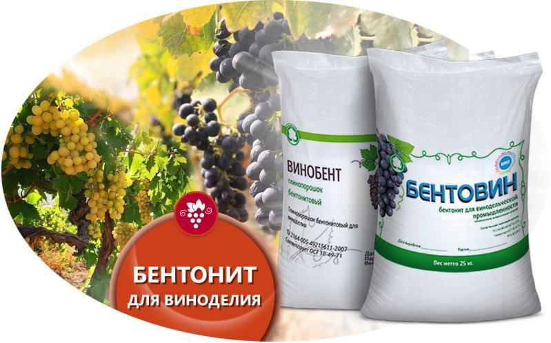 VINOBENT - BENTONITE POWDER FOR WINEMAKING - Bentonite for wine clarification