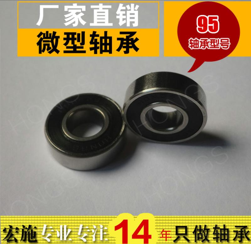 Robber Cover Ball Bearing - MR95-2RS-5*9*3