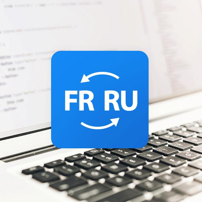 Translation from French into Russian -