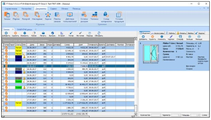 Software - Módulo «Análisis estructural» del software: cálculo del valor del pedido