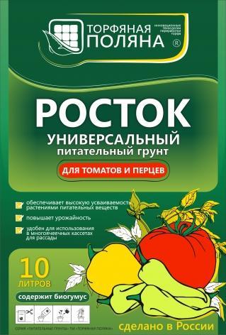 РОСТОК для томатов и перцев