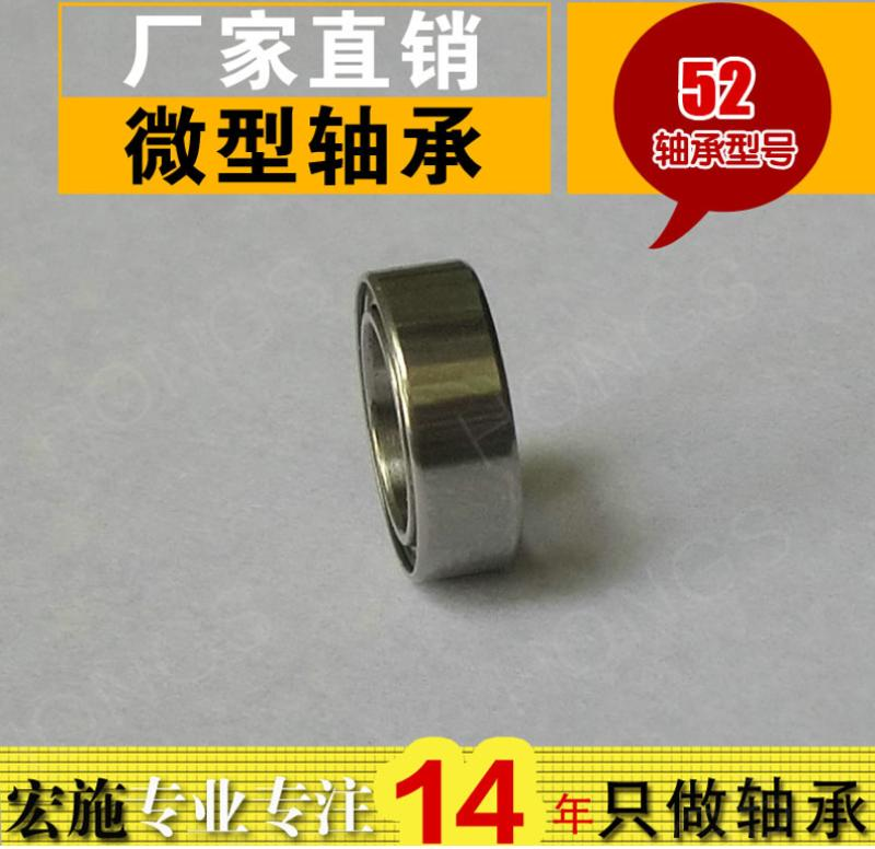 Precision Equipment Series Bearing - MR52-2*5*2
