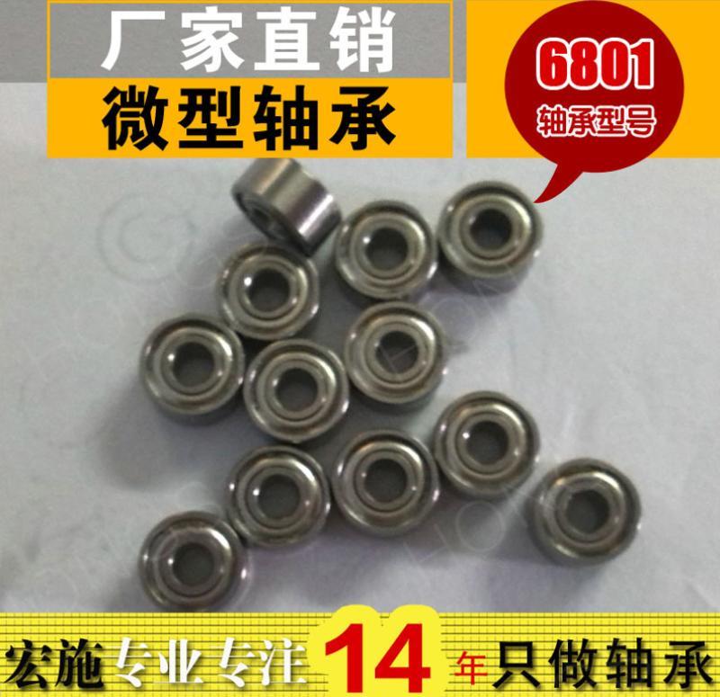 Metric Super Thin Series Bearing - 6801ZZ-12*21*5