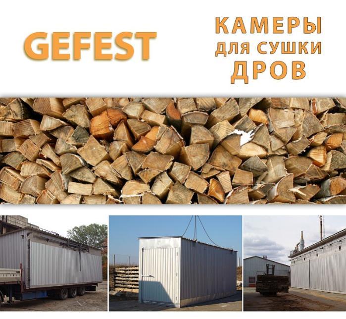 Мобильные промышленные сушильные камеры (сушилки) GEFEST DKF - для скоростной сушки дров