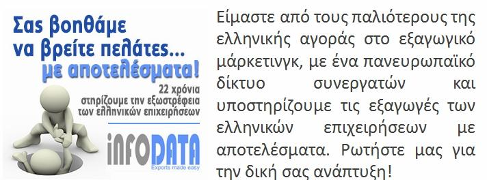 Πληροφορίες για Εξαγωγές Ελληνικών Προιόντων - Διαθέτουμε μια πλατφόρμα εκατομμυρίων αγοραστών