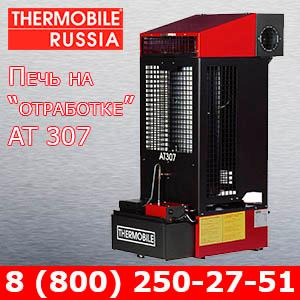 Thermobile AT 307, печь на отработанном масле и дизтопливе - Полуавтоматический воздухонагреватель, тепловая мощность 27 КВт