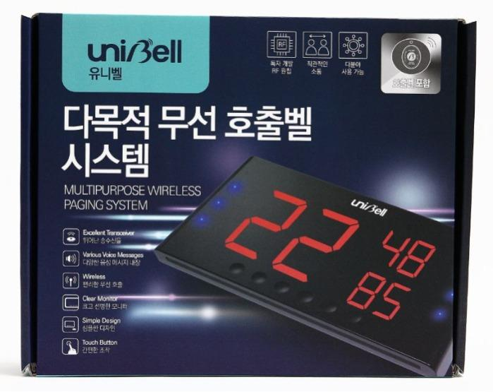 Wireless Call Bell/Pager System UB2001F-10 - Wireless Call Bell/Pager System UB2001F-10