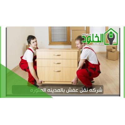 Moving company  - Luggage Transfer Company in Madinah   0509022041