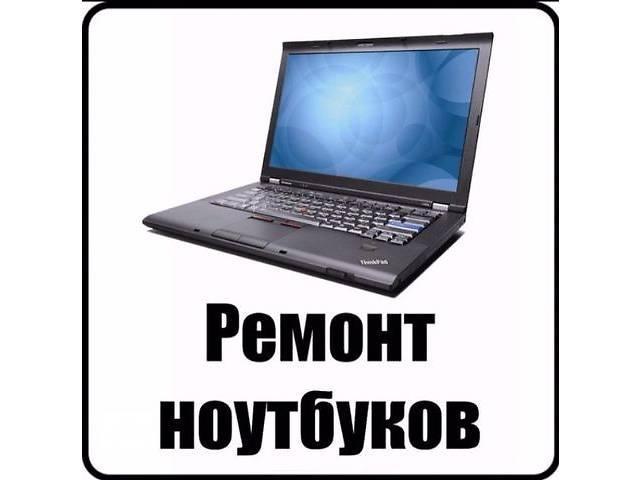 Ремонт ноутбуков -