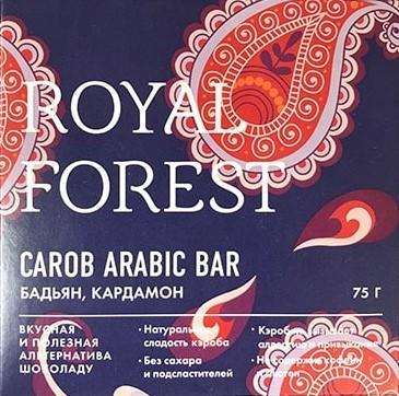 Carob Milk Bar - with cardamom and star anise