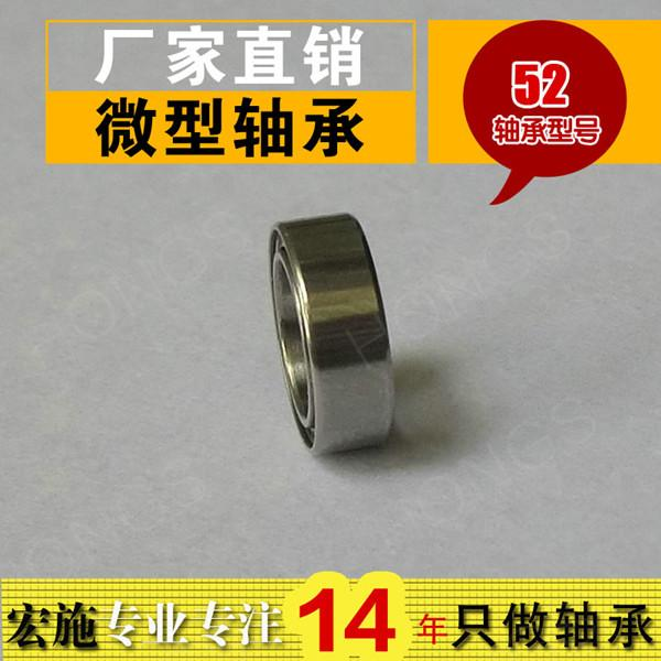 Miniature size Bearing - MR52ZZ  - 2*5*2