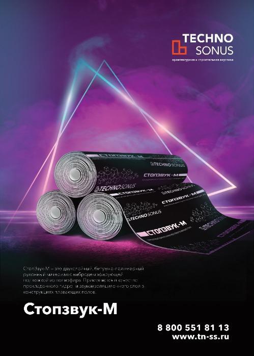 Звукоизоляционные, акустические, виброизоляционные материалы -