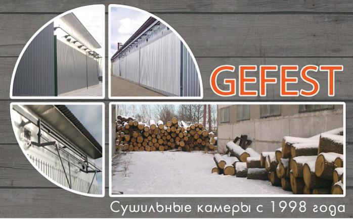 Высокоэкономичные промышленные сушильные камеры GEFEST DKA+ - для сушки древесины высокого качества.