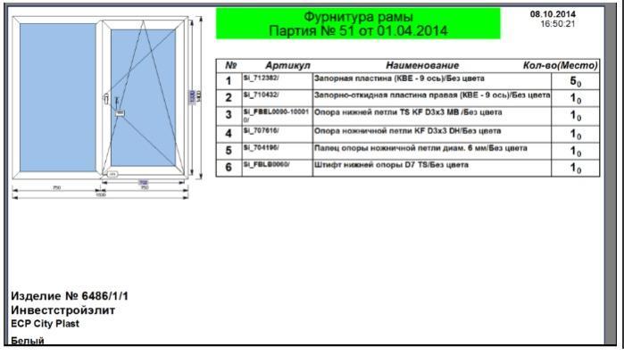 Logiciel - Le module « Calcul de conception»  – le calcul du coût de la commande