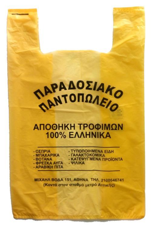 Φανελάκι ( t-shirt ). - Χαρτοπλάστ Φανελάκι