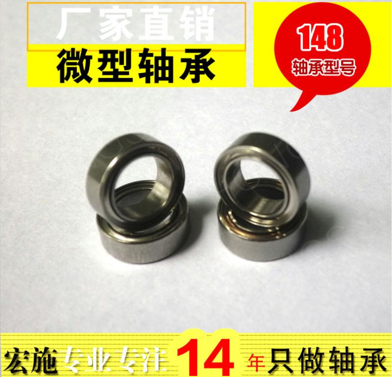 Non-Standard Ball Bearing - MR148ZZ/B3.5-8*14*3.5
