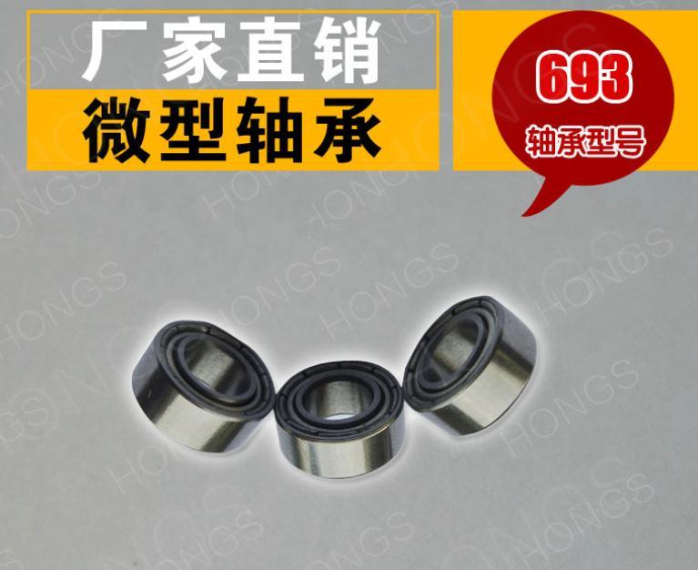 Precision Equipment Series Bearing - 693ZZ-3*8*4
