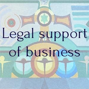Legal support of business - Complete or partial legal support of various types of business