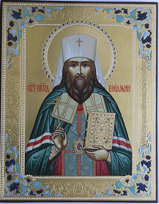 St. Benjamin - null