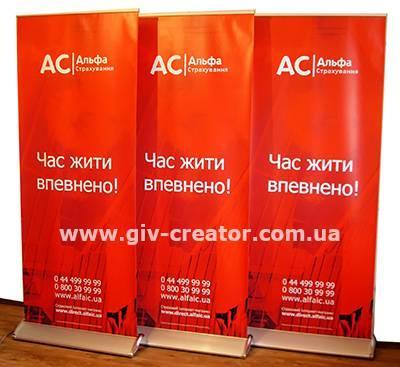 Стенд ролл-ап - выставочный ролл ап, рекламный стенд роллап, стенд для рекламы, stand roll up