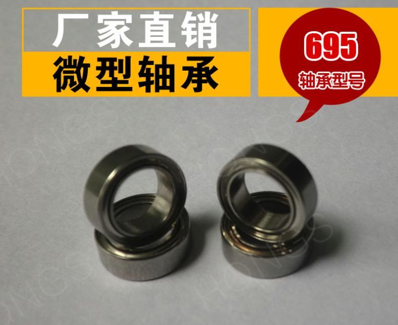 Motor Series Bearing - 695ZZ-5*13*4