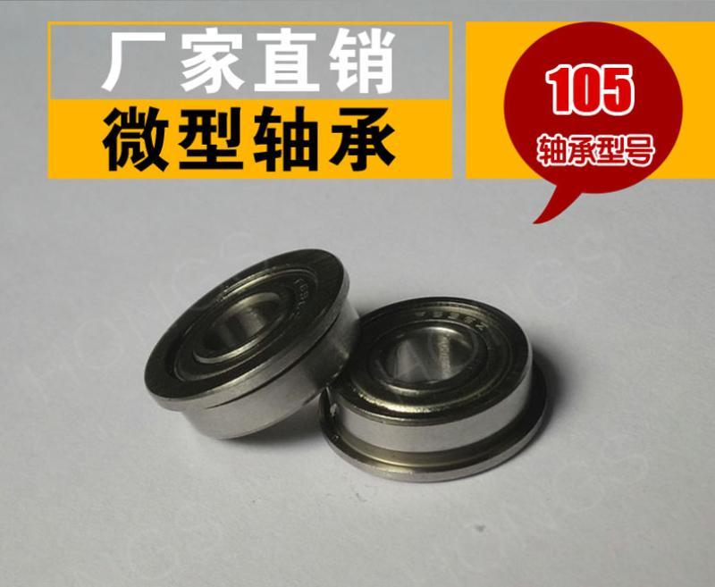 Flange Bearing - MF105ZZ-5*10*4