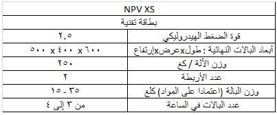 آلة كابسة صغيرة  - NPV XS