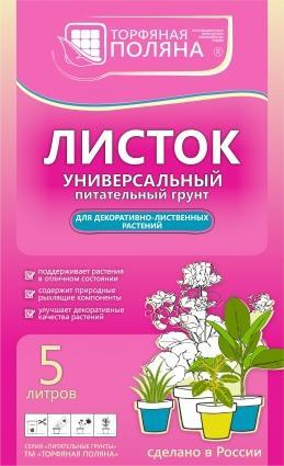 ЛИСТОК - Универсальный питательный грунт для декоративно-лиственных растений