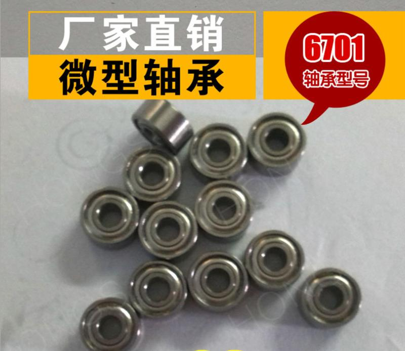 Metric Super Thin Series Bearing - 6701ZZ-12*18*4