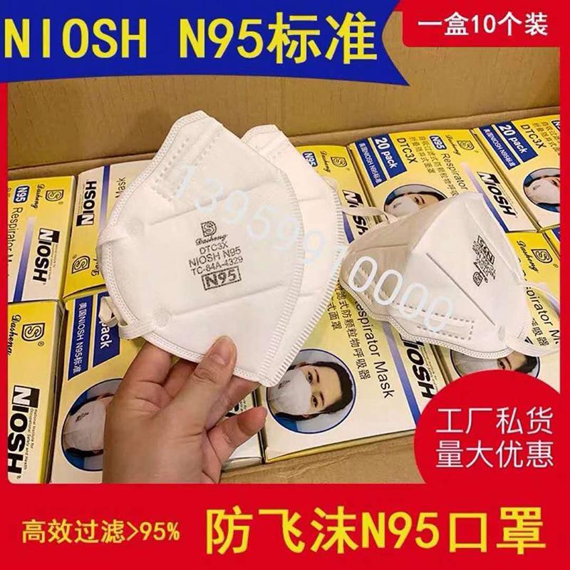 N95 face mask with CE FDA NIOSH certificate FFP2 respirator - CE mask respirator EN149 EN14683 surgical mask medical mask