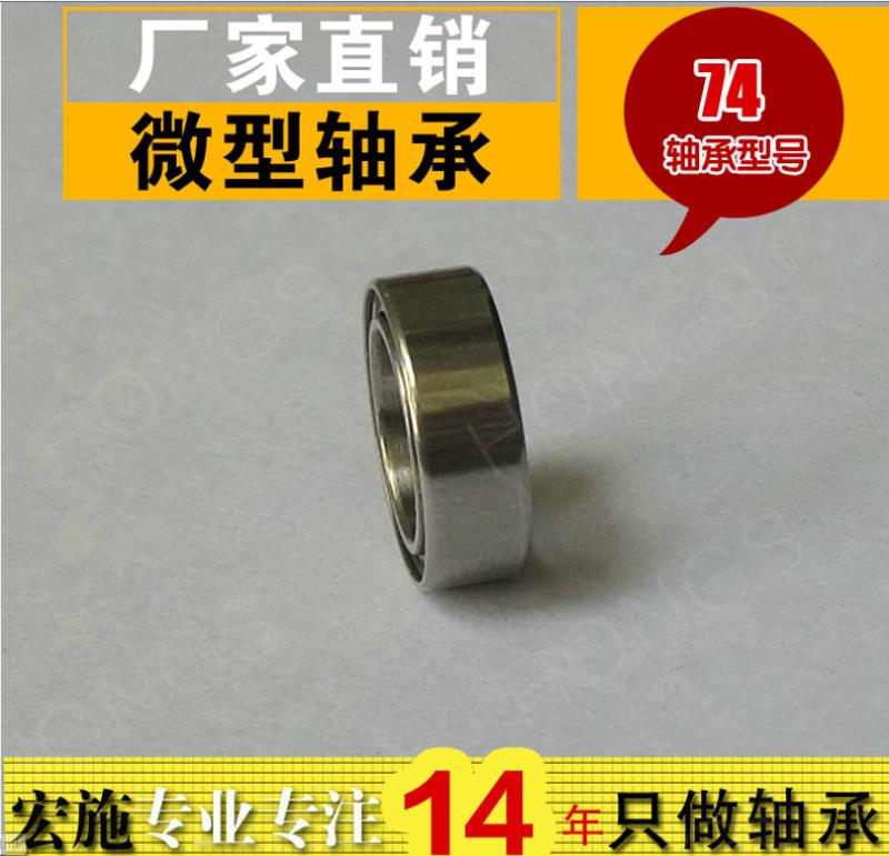 Non-Standard Ball Bearing - MR74XZZ-4.5*7.5*2.5