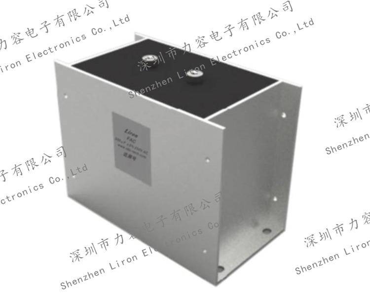 Liron FDC DC link capacitor square shape aluminum shell film capacitor - FILM CAPACITOR