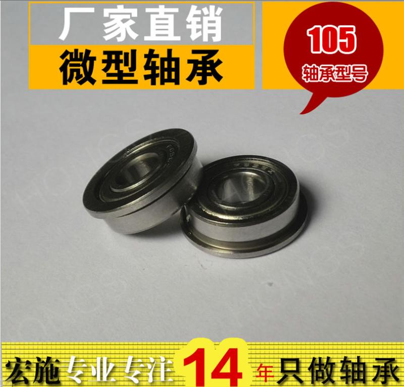 Miniature Ball Bearing - MF105ZZ-5*10*4