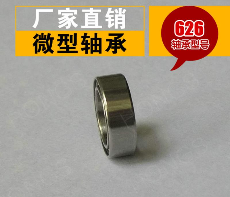 Motor Series Bearing - 626ZZ-6*19*6